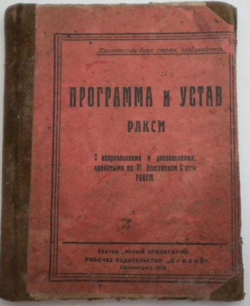 Программа и Устав РКСМ. 1925 год