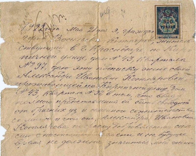 """Бракоразводная подписка из коллекции """"Маленьких историй"""". 1922 год"""