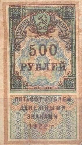 Гербовая марка РСФСР в полном формате