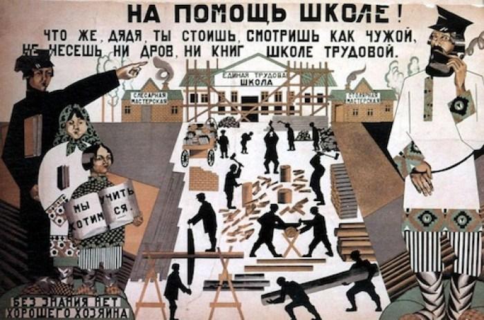 Советский плакат 30-х годов