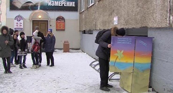 Литературный холодильник в Норильске