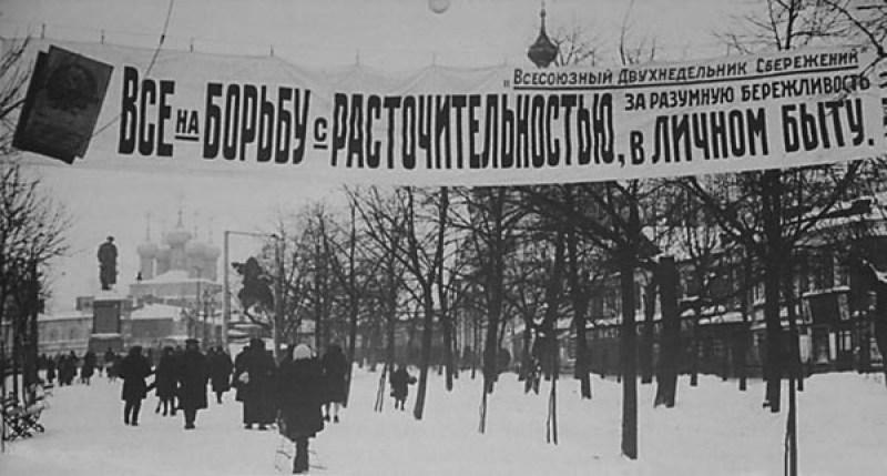"""Уличная реклама """"Двухнедельника сбережений"""". 1927 год"""