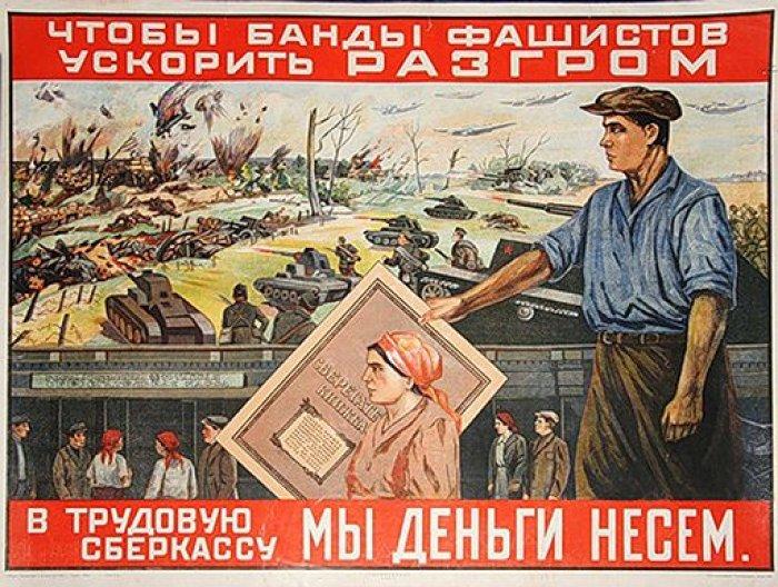 Рекламный плакат. 1943 год