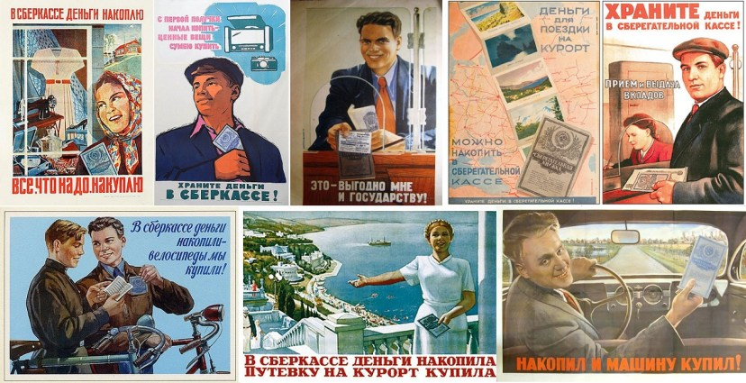 Послевоенная реклама сберкасс