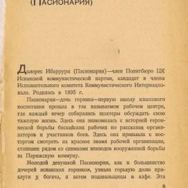 Вступление, с.5