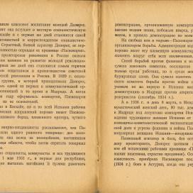 Вступление, с. 6-7