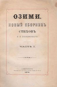 Прижизненное издание сборника стихов Якова Полонского