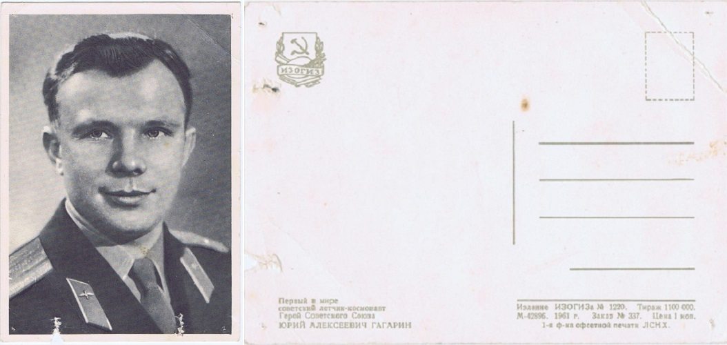 Почтовая открытка гагарина, открытка дню