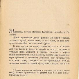 """Статья Д. Ибаррури """"Голосуйте за народный фронт!"""", с. 23"""