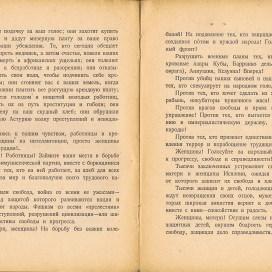 """Статья Д. Ибаррури """"Голосуйте за народный фронт!"""", с. 26-27"""