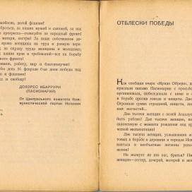 """Статья Д. Ибаррури """"Отблески победы"""", с. 29"""