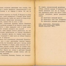 """Речь по радио Д. Ибаррури """"Тревога! К оружию!"""", с. 60-61"""