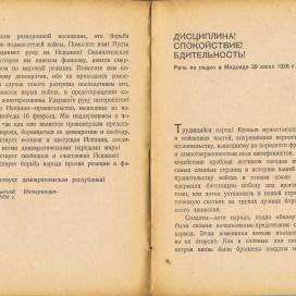 """Речь по радио Д. Ибаррури """"Дисциплина! Спокойствие! Юдительность!"""", с. 69"""
