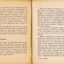 """Речь Д. Ибаррури на митинге """"Фашизм не пройдет!"""", с. 80-81"""