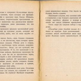 """Речь Д. Ибаррури на митинге """"Фашизм не пройдет!"""", с. 82-83"""
