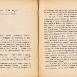 """Беседа Д. Ибаррури с журналистами """"Я верю в нашу победу!"""", с. 94-95"""