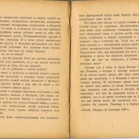 """Беседа Д. Ибаррури в редакции """"Прекратить фашистскую интервенцию в Испании!"""", с. 108"""