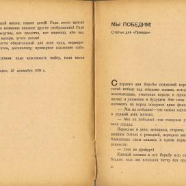 """Статья Д. Ибаррури для Правды """"Мы побелим!"""", с. 115"""