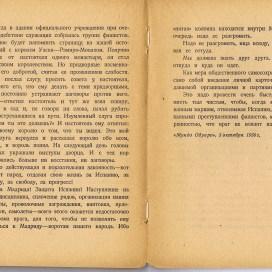 """Статья Д. Ибаррури для Мундо Обреро """"Вперед, Молодая гвардия!"""", с. 122-123"""