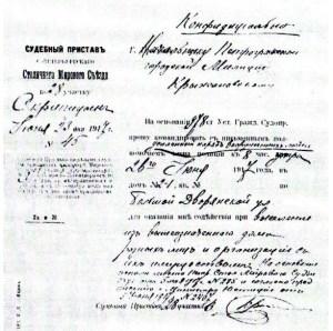 Предписание судебного пристава начальнику городской милиции Д.А. Крыжановскому о направлении вооруженного отряда к особняку Кшесинской. 23 июня 1917 года