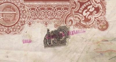"""Штамп российского """"Соединённого банка"""", созданного в 1908 году, и гербовая непочтовая марка"""
