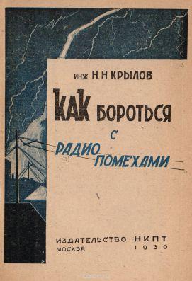 Продукция Издательства НКПТ
