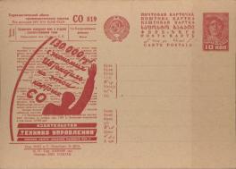 Открытки издательства НКПТ