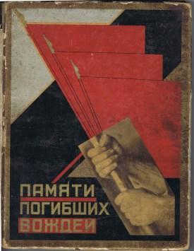 Обложка, выполненная известным художником-авангардистом Густавом Клуцисом