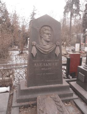 После сноса Еврейского кладбища памятник Абельману был установлен на Новодевичьем кладбище. Перенесли ли прах - неизвестно.