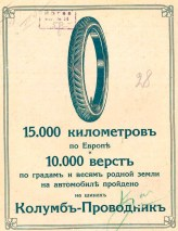 Реклама автошин, 1914 г.