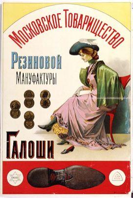 Реклама продукции Московской фабрики резиновой мануфактуры - начало XX века (до 1910 г.)