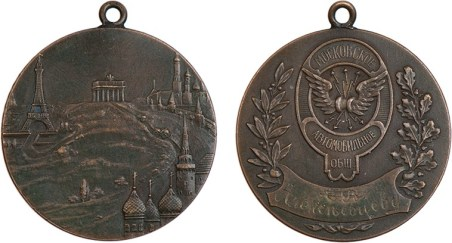 https://i2.wp.com/little-histories.org/wp-content/uploads/2017/11/medal.jpg?w=452&h=243&ssl=1