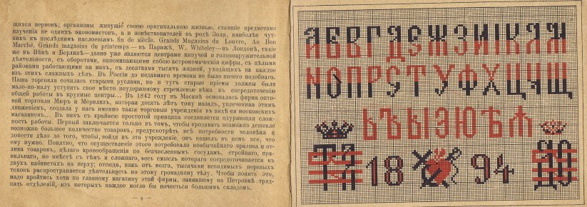 Т-ва И. Н. Кушнеревъ и Ко; Рекламная брошюра универсальных магазинов Мюрь и Мерилизъ в Москве; 1896; 12 х 16,5 см. - 39 с.; 406