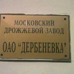 Московский дрожжевой завод (1992-2015 годы)