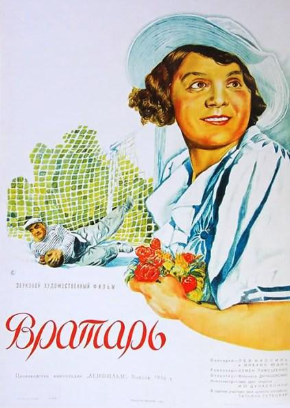 """Афиша фильма """"Вратарь"""""""