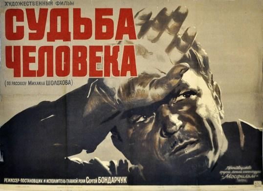 """Постеры к фильму """"Судьба человека"""""""
