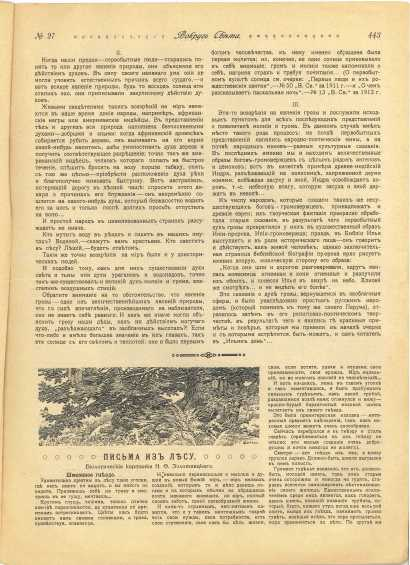 Vokrug_sveta_№27_21.07.13_13