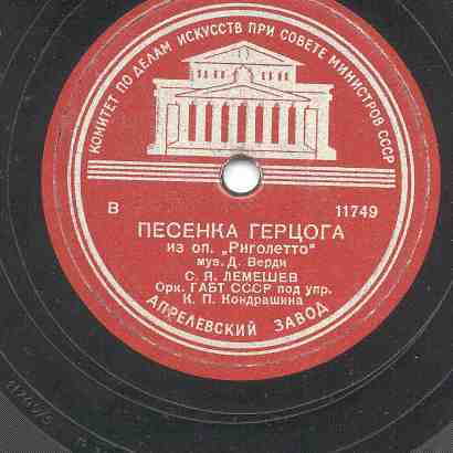 Один из логотипов Апрелевского завода