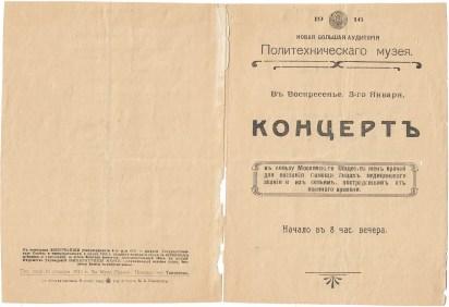 """Программа концерта из коллекции """"Маленьких историй"""""""