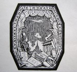 Книжная марка издательства «Светозар»работы художника С.В.Чехонина