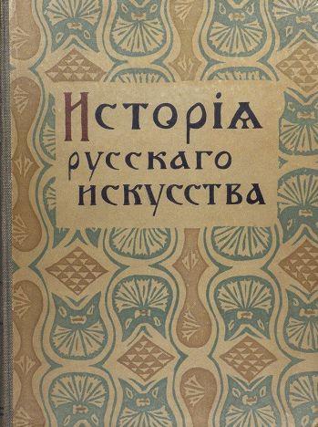 Nikolskiy_1915_01
