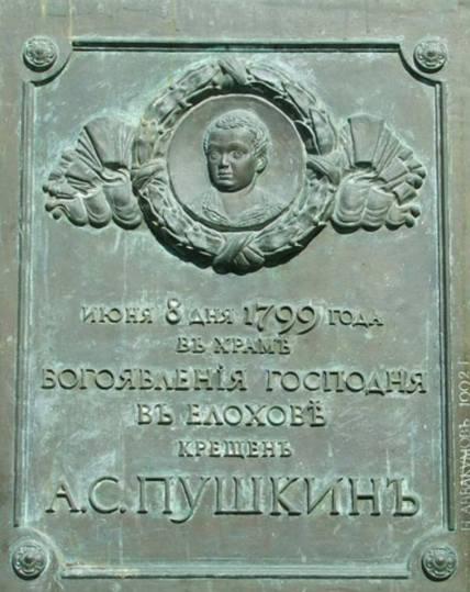 Мемориальная доска на Елоховском храме.