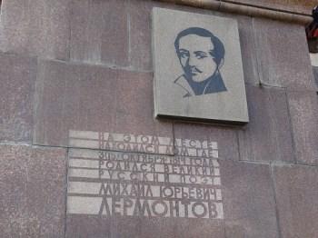 Мемориальная надпись на высотке МПС
