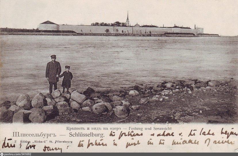 фотооткрытка XX века, шлиссельбургская крепость, крепость и вид на озеро