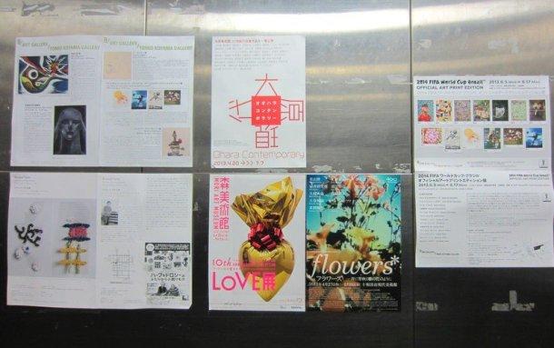 cluster of art galleries in tokyo
