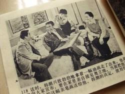 Lianhuanhua (Seifenoper)