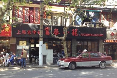 Fuchunxiaolong-Restaurant