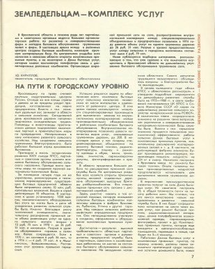 journal_slujba_byta_105