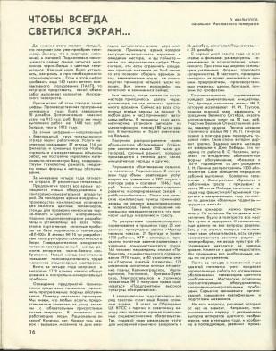 journal_slujba_byta_109