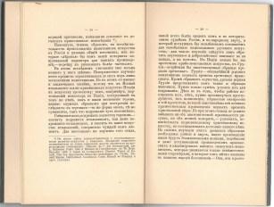 Предисловие автора, с. 38-39